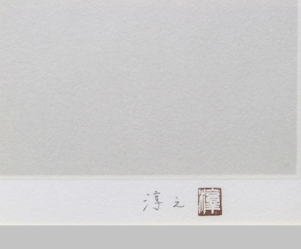 上村淳史(風渡る)サイン
