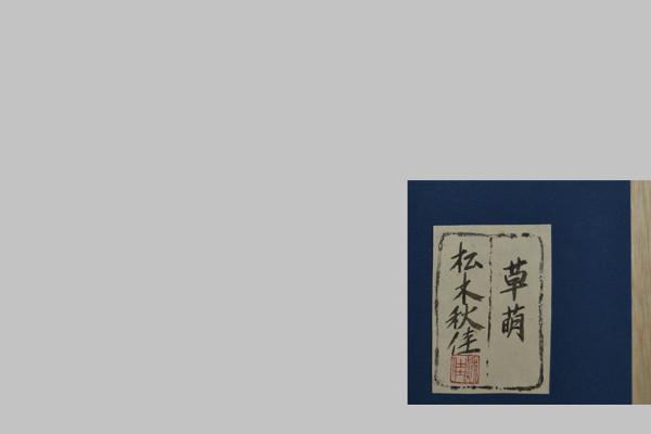 松木秋佳(草萌)共シール