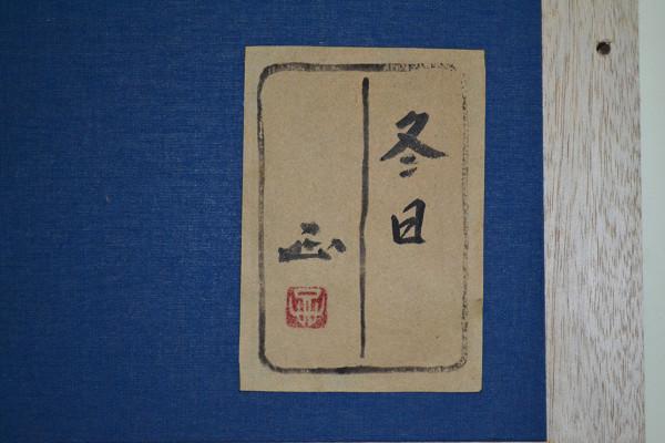 河本 正(冬日)共シール