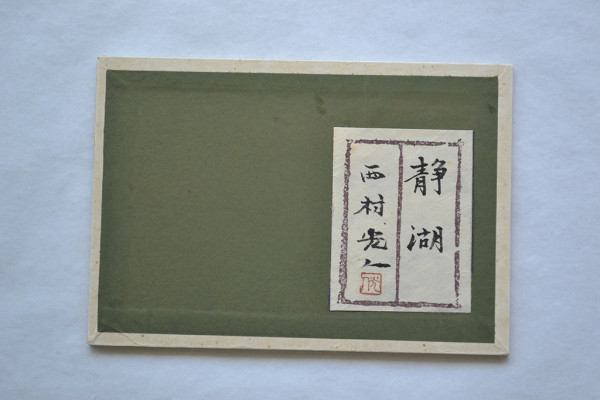 西村光人(静湖)共シール