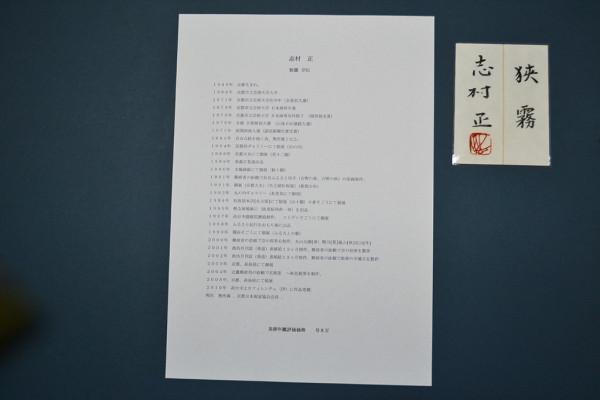 志村正(狭霧)共シール