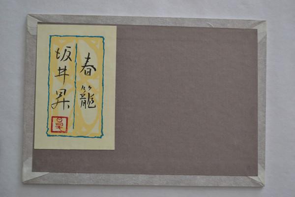 坂井 昇(春龍)共シール