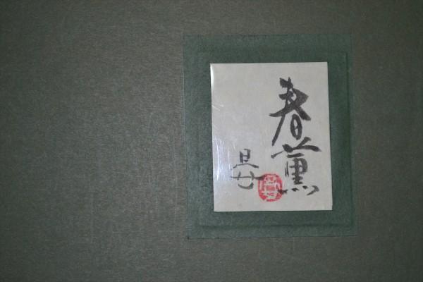沼田晏宏(春薫)SM共シ-ル_R
