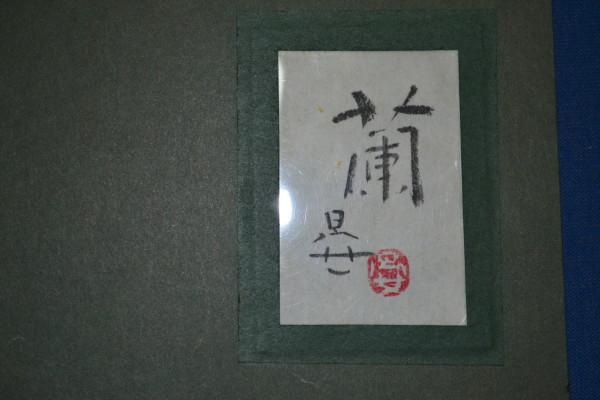 沼田晏宏(蘭)SM共シール