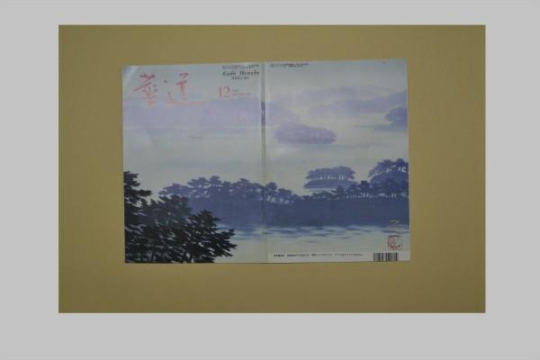 志村正(池坊雑誌12月)