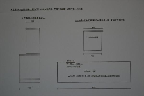 詫間町D様TVボード①