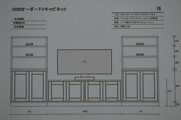 詫間町D様TVボード