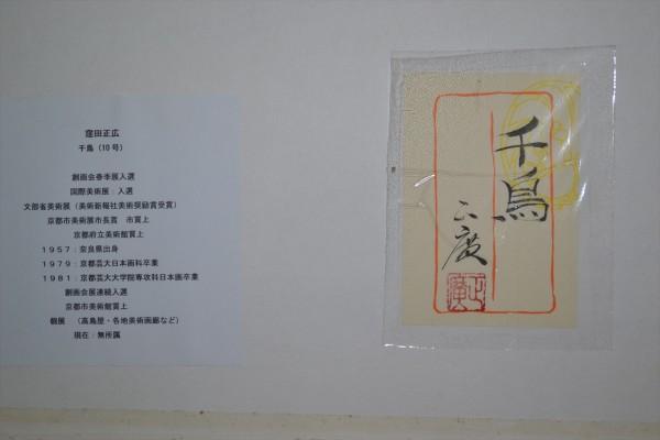 窪田正広(千鳥)③