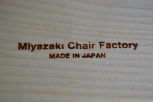 宮崎椅子刻印