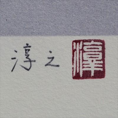 上村③_R